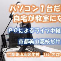 京都 通信制 大阪府からも通学が可能です。京都美山高等学校広域制インターネット通信制