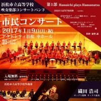 市民コンサート