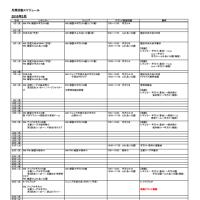 5月の月間スケジュール