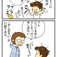 絵日記:天然O氏ofリフォーム屋さん!