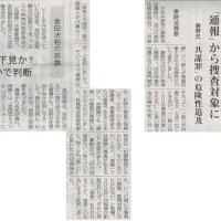 #akahata 「通報」から捜査対象に/共産党:藤野氏 「共謀罪」の危険性追及・・・今日の赤旗記事
