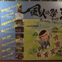 風人の祭2017京都でエイサー