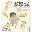 イベント紹介「逃げ遅れる人々 東日本大震災と障害者」西予市上映会