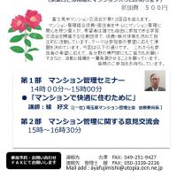 第12回、富士見市マンション交流会のご案内