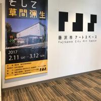 藤沢でアートを楽しむ