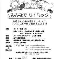 てっての会 2015.11.17 リトミック