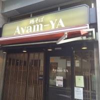 鶏そばAyam-ya
