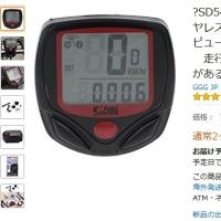 サイクルコンピューター  365円 送料込み(ワイヤレス?)