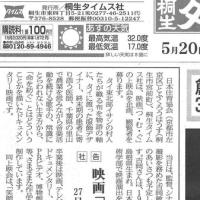 映画「つ・む・ぐ」 5月20日の桐生タイムスさんに社告で掲載されました!