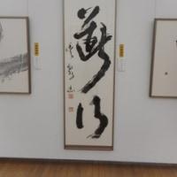 第33回産経国際書展【新春展】