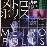 今日明日『メトロポリス』