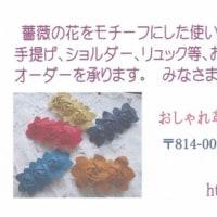 福岡での2017年春展示会