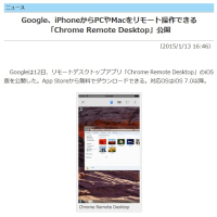 iOS�б���PC��⡼�ȡ�Chrome Remote Desktop