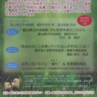 8月患者会のお知らせ 他(お知らせ)