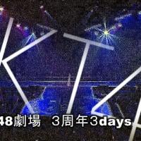 HKT48劇場 3周年3days リバイバル公演