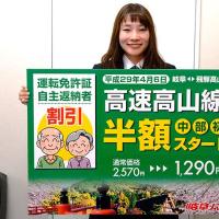 免許返納者に高速バス半額 岐阜―高山線