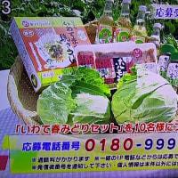 6/24・・・旅サラダプレゼント本日11時まで