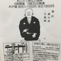 桂米福の会  お知らせ!