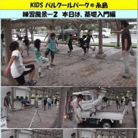 「KIDSパルクールパーク@糸島」・・・風雨をついて挙行!