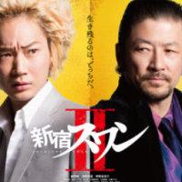 映画 『新宿スワンⅡ』 新ポスタービジュアル&TVCM【バトル編】公開されました