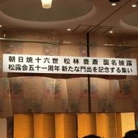 襲名披露会    An exhibition party
