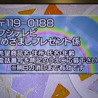 10/24・・・めざましプレゼント