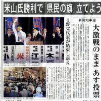 市民と野党が一体で、新潟県知事選挙、米山氏が追い上げる