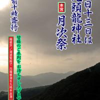 明日は九頭龍神社本宮月次祭。明日の朝の芦ノ湖は、東京より5度くらい低い11度の気温だそうです。