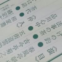 第581回TBS落語研究会