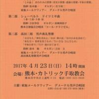 「熊本地震犠牲者追悼コンサート」のご案内