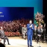 福田達夫後援会連合会『陽春の集い』SPRING 2017