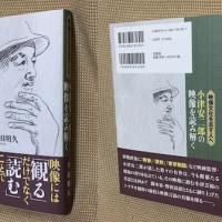 久々に小津本を読む。