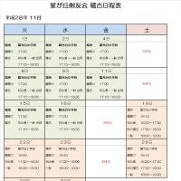 11月の稽古日程表とお知らせ