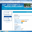 2013北海道マラソンエントリー完了
