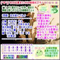 [古事記]第254回【算太クンからの挑戦状2017】(文学・歴史)