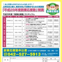 しっかり、楽しく学ぶ、東京立川の創業応援塾に参加しよう!
