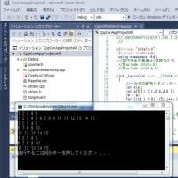 Visual Studio 2017で遊ばれてました。C++コンソールアプリはどうか?