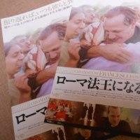 イタリア映画「ローマ法王になる日まで」ロードショー開始!(2017.6.3~)@新宿シネマカリテ他