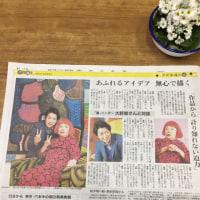 大野智くん、草間彌生さんと対談!