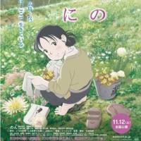 映画 この世界の片隅に 日本(2016)