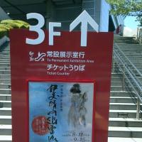 #230 -'16.    大妖怪展@江戸東京博物館