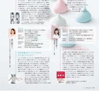 婦人画報2017.4月号