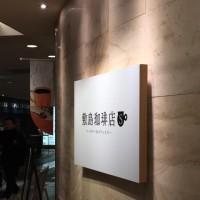 A太郎さんVS昇々さん JR岐阜駅敷島珈琲店 2月4日