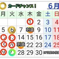 🆕🆙6月予定表   5月25日~5月31日までブログ停止m(__)m