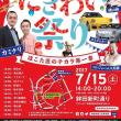 鉾田にぎわい祭り2017 カスタムカーで参加します! あと3日です!