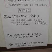10/26 修学旅行に向けて