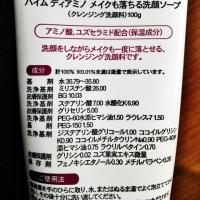 ハイム化粧品 ディアミノ メイクも落ちる洗顔ソープ