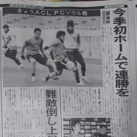 ACL FCソウル戦(H)