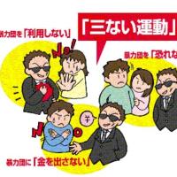 〇【暴力団のみかじめ料徴収】・・・・・・東京銀座で8人逮捕 「相場は5万円」⇔未だこんな言葉が残っているのか!