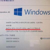 32bitから64bitへシステム変更&パソコン入れ替え作業